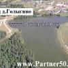 пруд в деревне Голыгино Чеховского района