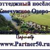 Участки на берегу пруда в КП Жемчужное озеро