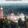 Вознесенская Давидова пустынь монастырь в Чеховском районе