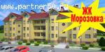 Продажа 3ком. квартир в ЖК Морозовка